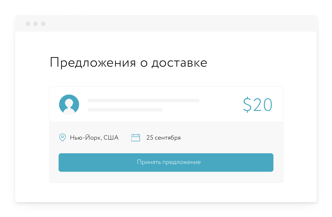RU__2_Accept_Offer_2x.png